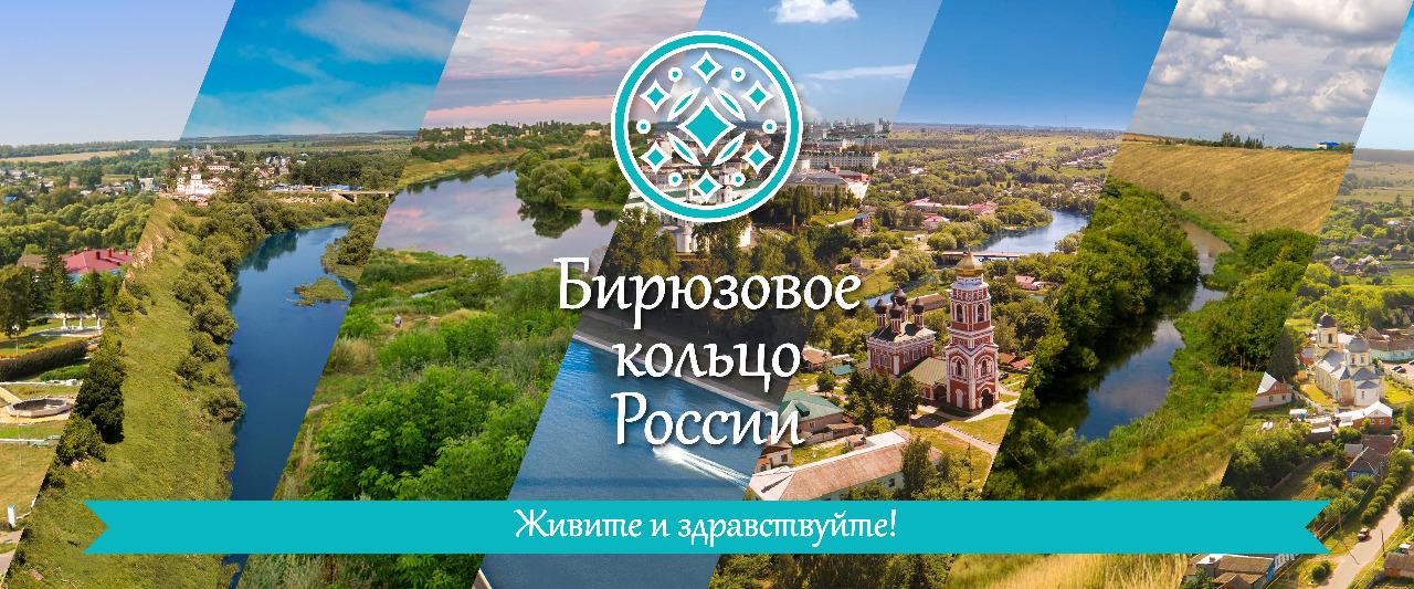 Бирюзовое кольцо России